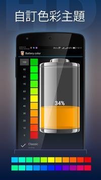 電池高清顯示器 Battery 截圖 4