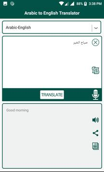 Arabic to English Translator screenshot 3