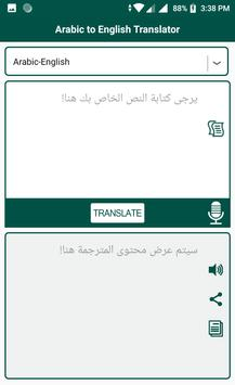 Arabic to English Translator screenshot 2