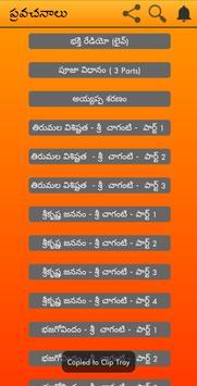 Chaganti Pravachanam Audio screenshot 1