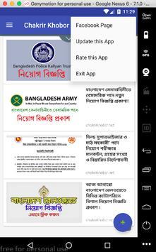 Chakrir Khobor screenshot 3