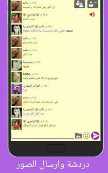 دردشة بنات غلاتي❤ screenshot 3