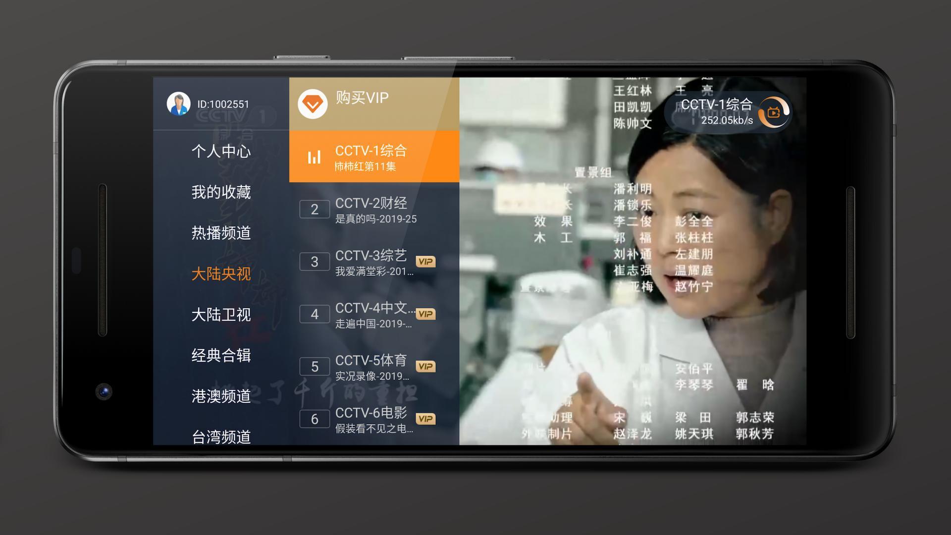ChinaTV for TV - FREE IPTV China, Hongkong, Taiwan for