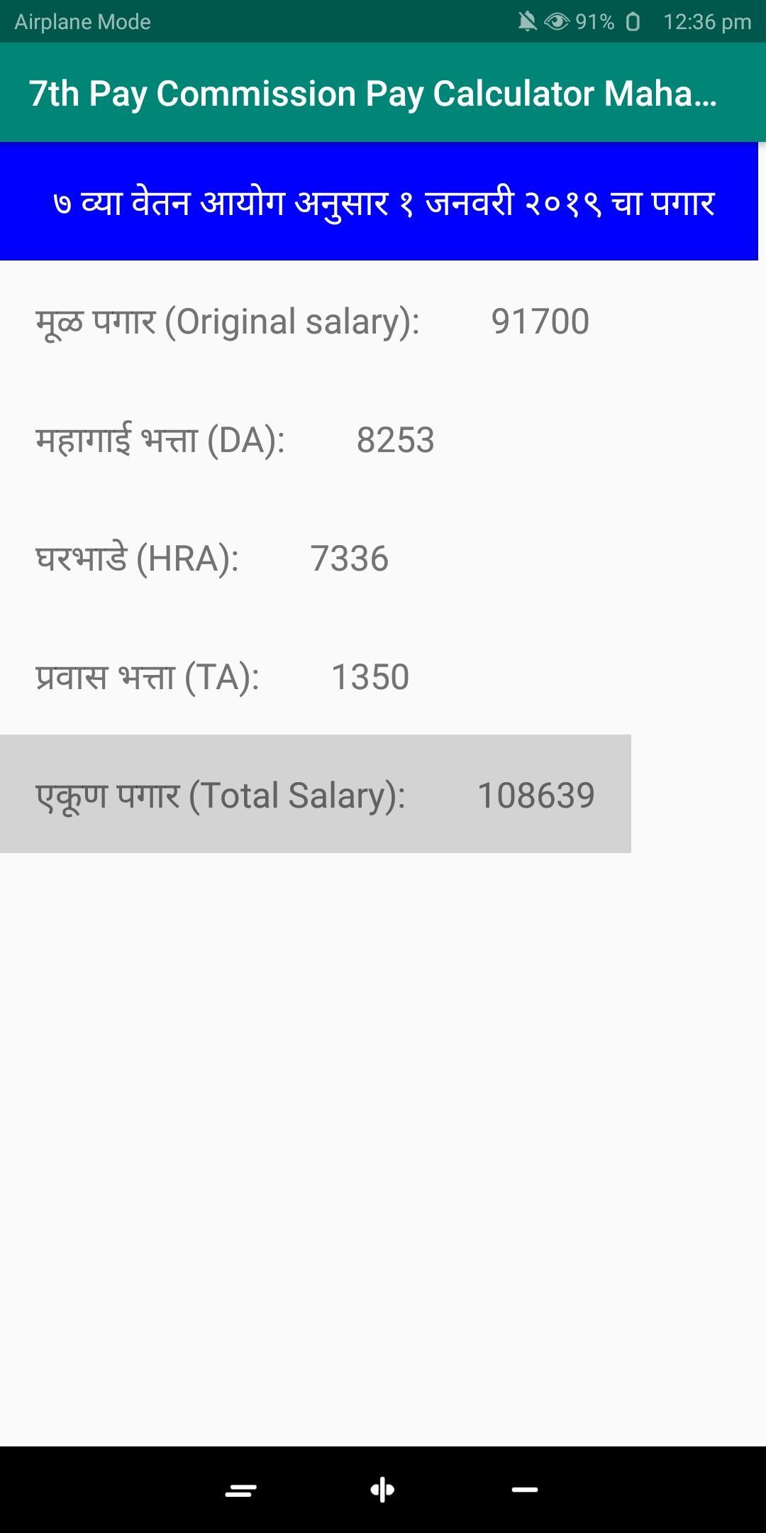 7th Pay Calculator Ṁaharashtra for Android - APK Download