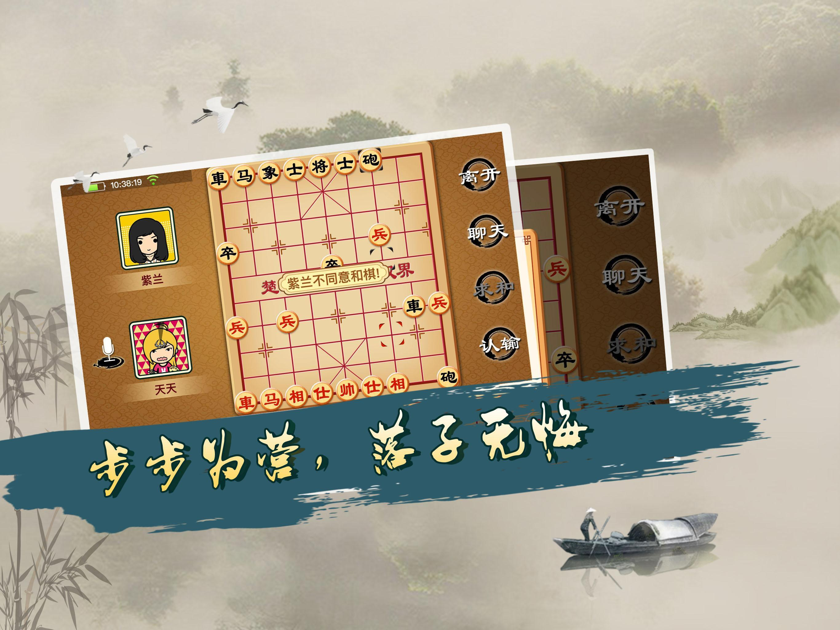 Chinese Chess - Online for Android - APK Download