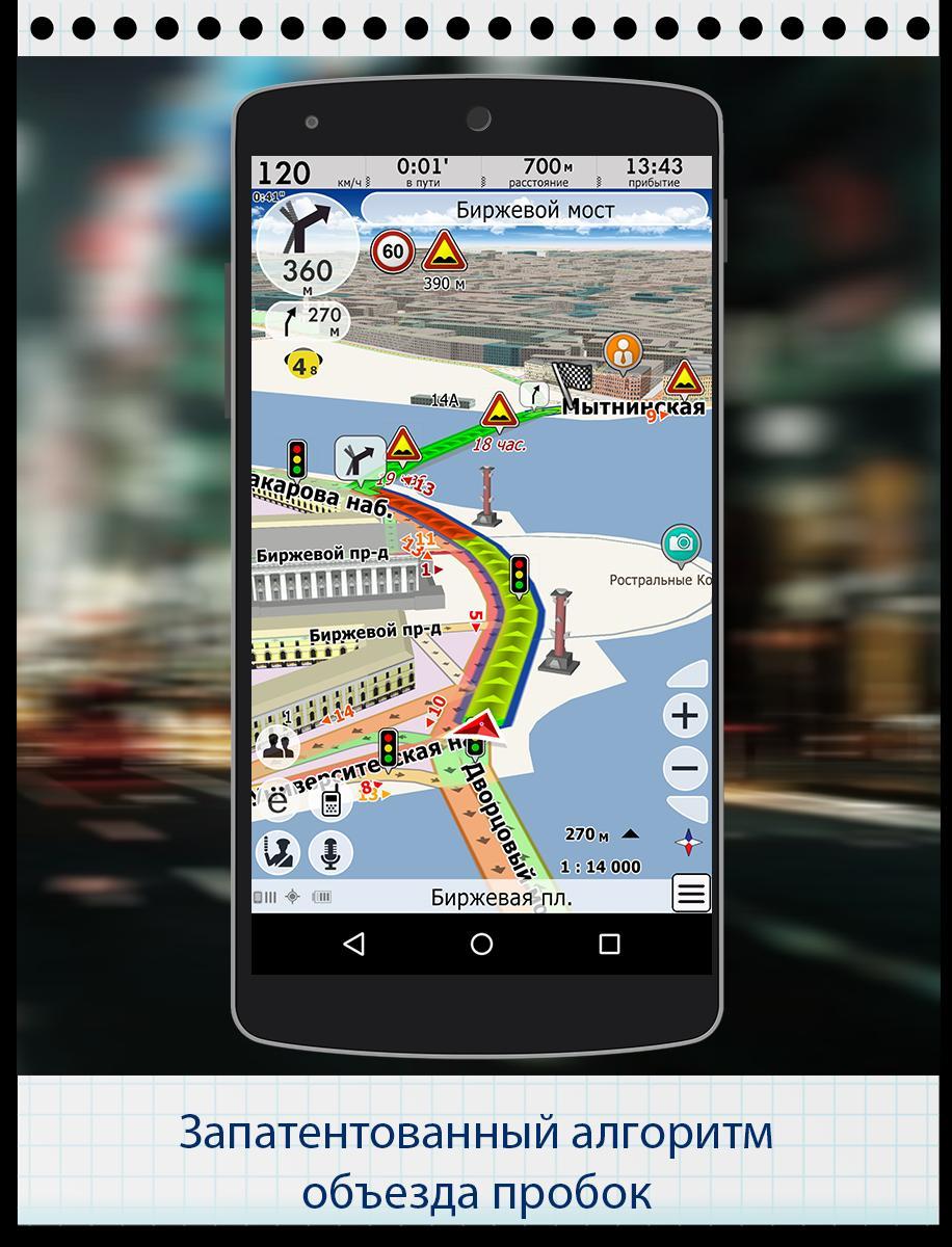 navitel map downloader v1.1 скачать