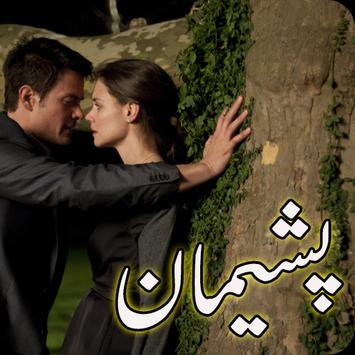 Pasheman By Riaz Aqib Kohler: Urdu Romantic Novel screenshot 1