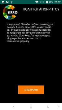 Clean Serres screenshot 5