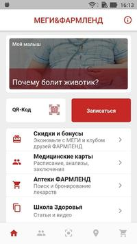 МЕГИ&ФАРМЛЕНД poster
