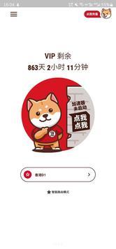 狗急加速VPN-翻墙软件 VPN新加坡 出国 无限流量  可靠VPN 科学上网 梯子 加速器 高速 poster