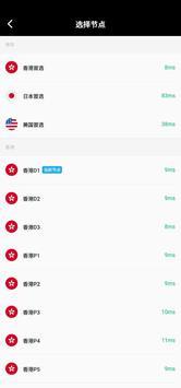 狗急加速VPN-翻墙软件 VPN新加坡 出国 无限流量  可靠VPN 科学上网 梯子 加速器 高速 screenshot 4