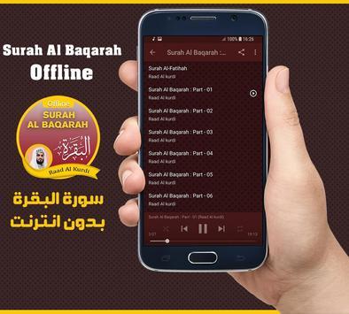 Surah Al Baqarah Offline - Raad Al kurdi screenshot 1