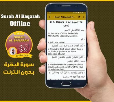 Surah Al Baqarah Offline - Raad Al kurdi screenshot 2