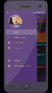 Mahmoud Tablawi Full Quran screenshot 1
