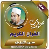 الشيخ محمد الليثي icon