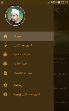 الشيخ محمد الليثي screenshot 1