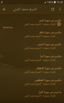 الشيخ محمد الليثي screenshot 4