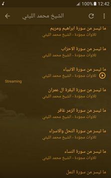 الشيخ محمد الليثي screenshot 5