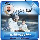 تحفيظ القران الكريم ماهر المعيقلي APK