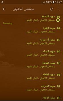 mostafa allahony full quran screenshot 3