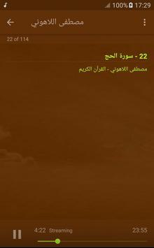 mostafa allahony full quran screenshot 2