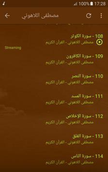 mostafa allahony full quran screenshot 5