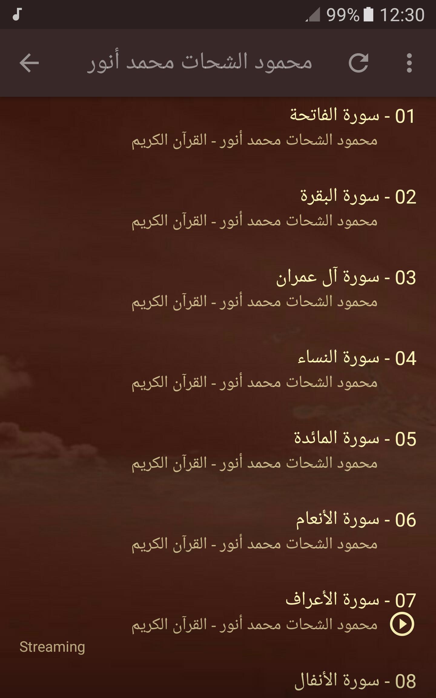 تحميل تلاوات الشيخ محمود الشحات انور mp3