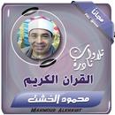 الشيخ محمود الخشت تلاوات نادرة تجويد قران الكريم APK