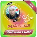 الشيخ محمود القزاز تلاوات نادرة قران كريم APK