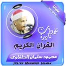 الشيخ محمود سلمان الحلفاوى تلاوات نادرة قران كريم APK