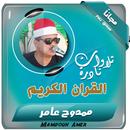 الشيخ ممدوح عامر تلاوات نادرة تجويد قران الكريم APK
