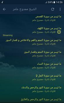 الشيخ ممدوح عامر screenshot 4