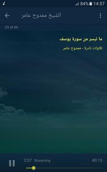 الشيخ ممدوح عامر screenshot 2