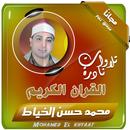 الشيخ محمد حسن الخياط قران كريم APK