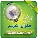 الشيخ نورين محمد صديق قران كريم APK