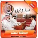 تحفيظ القران الكريم عبدالله بصفر APK