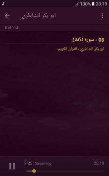 abu bakr ash shatri full quran screenshot 3