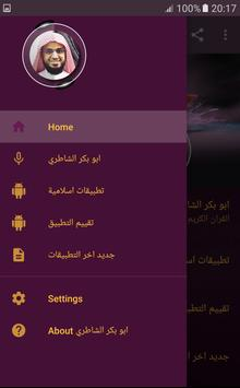 abu bakr ash shatri full quran screenshot 1