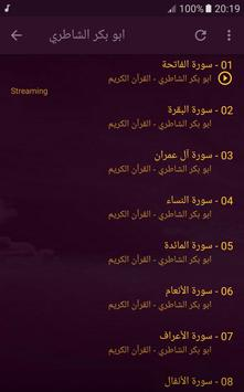 abu bakr ash shatri full quran screenshot 2
