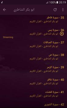 abu bakr ash shatri full quran screenshot 4