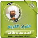 احمد محمد طاهر القران الكريم كامل APK