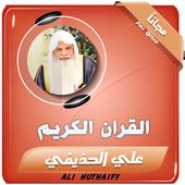 Full Quran Mp3 Ali Al houdaifi icon