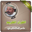 Full Quran Amer Al kazemi APK