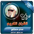 الشيخ عنتر مسلم تلاوات نادرة تجويد قران APK