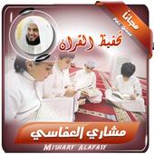 تحفيظ القران الكريم مشاري العفاسي icon