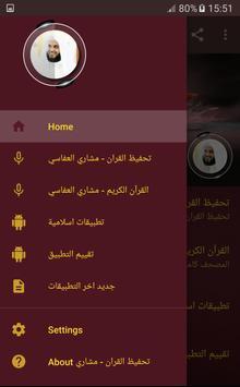 تحفيظ القران الكريم مشاري العفاسي screenshot 1