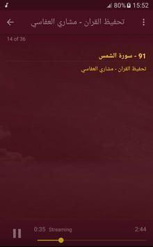 تحفيظ القران الكريم مشاري العفاسي screenshot 2