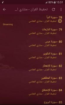 تحفيظ القران الكريم مشاري العفاسي screenshot 3
