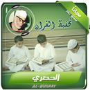 تحفيظ القران محمود خليل الحصري APK