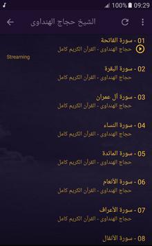 الشيخ حجاج الهنداوى screenshot 3